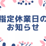 "<span class=""title"">指定休業日のお知らせ</span>"