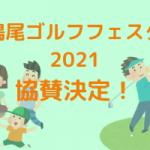 "<span class=""title"">鳴尾ゴルフフェスタ協賛決定!</span>"